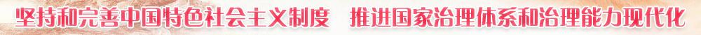 坚持和完善中国特色社会主义制度 推进国家治理体系和治理能力现代化