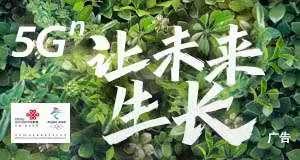 聯通(tong)廣(guang)告(gao)