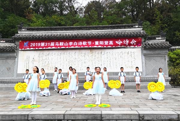 2019第31届马鞍山李白诗歌节・重阳登高吟诗会举行