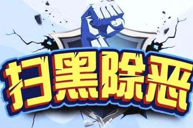 """花山警方打掉一""""套路贷""""恶势力犯罪集团"""