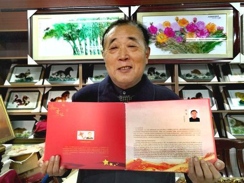 手指玻璃反画创始人刘传勇入选肖像邮票册