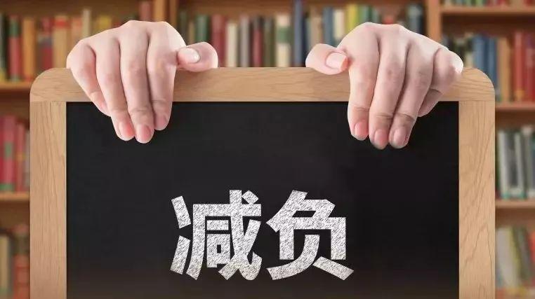 中办国办印发意见 减轻中小学教师负担