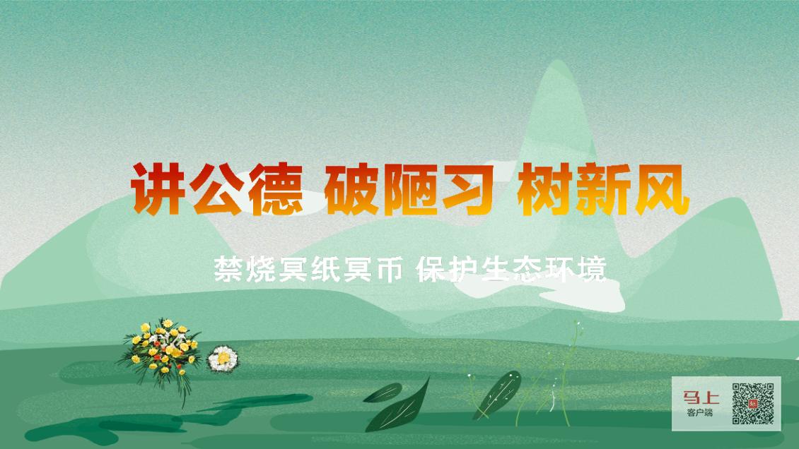 过一个文明祥和的新年 春节期间主城区禁止焚烧销售冥纸冥币
