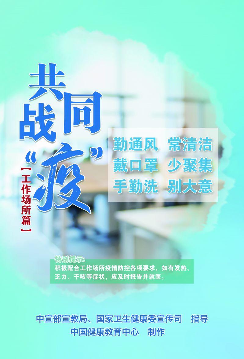 辦公、購物(wu)如(ru)何防疫,外出就餐怎樣做(zuo)風險小?你關心的(de)問(wen)題,這組圖都講(jiang)清楚了