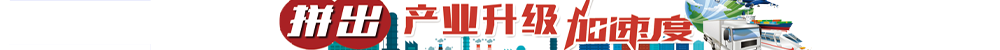 拼出產業升(sheng)級(ji)du)鈾俁 /></a><a href=