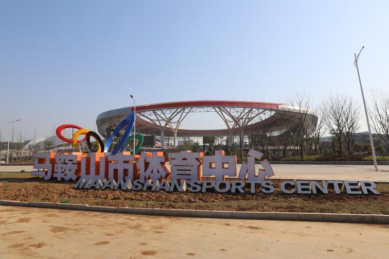 马鞍山市体育中心全貌尽显  各种体育雕塑安装完毕绿化工程也近完工