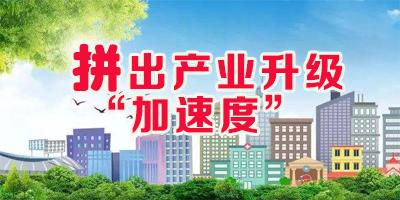 """冲刺""""主战场"""" 拼出""""加速度"""""""