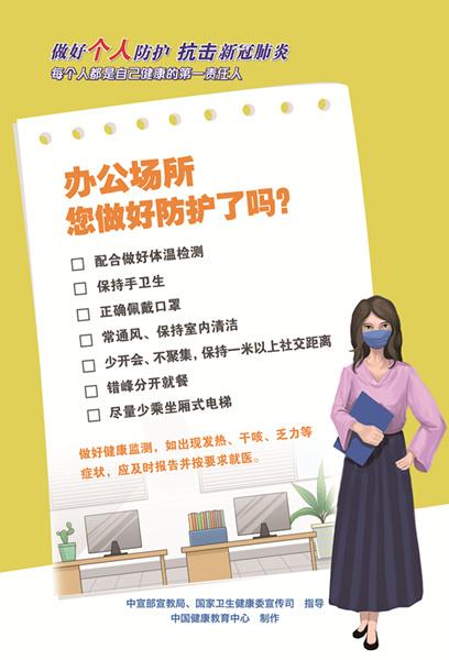 辦公、購物如何防疫,外出就餐怎樣做風險(xian)小?你(ni)關心的(de)問(wen)題,這組圖ji)du)講清楚(chu)了(二)