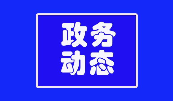 张岳峰主持召开市委常委会会议