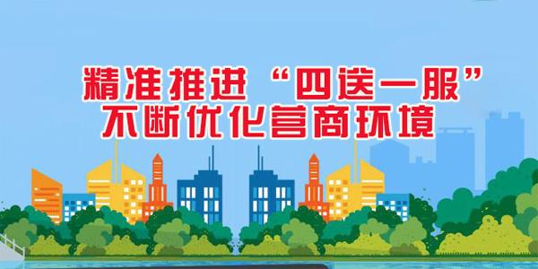 """""""三包三抓""""助力企业高质量发展 省""""四送一服""""工作组走访和县企业"""