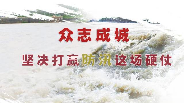 博望278名区直机关青年报名参加抗洪突击队