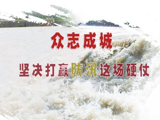 全力开展防汛救灾工作 马鞍山经开区组织 600余名党员干部驻堤巡守