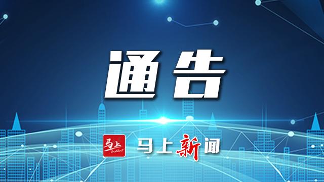 马鞍山市防汛抗旱指挥部汛情通告(2020年第19号)
