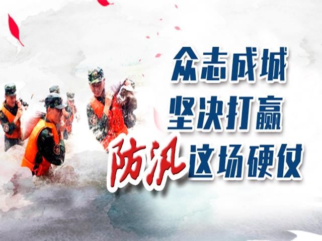在防大汛战洪水的紧急关头——江心乡退役军人续写着永不褪色的军魂