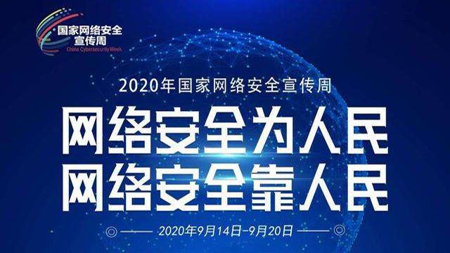 2020年安徽省网络安全宣传周活动启动