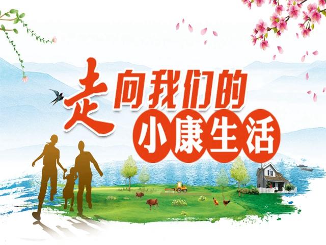 中冶华天:革命老区扶贫成果一串串