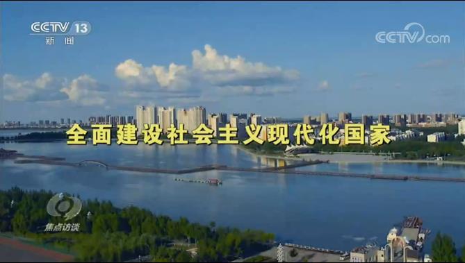 焦点访谈:关键五年!中国将会如何发展下去?