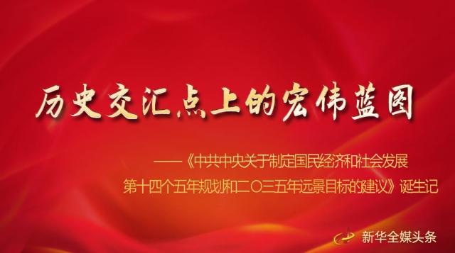 历史交汇点上的宏伟蓝图——《中共中央关于制定国民经济和社会发展第十四个五年规划和二〇三五年远景目标的建议》诞生记