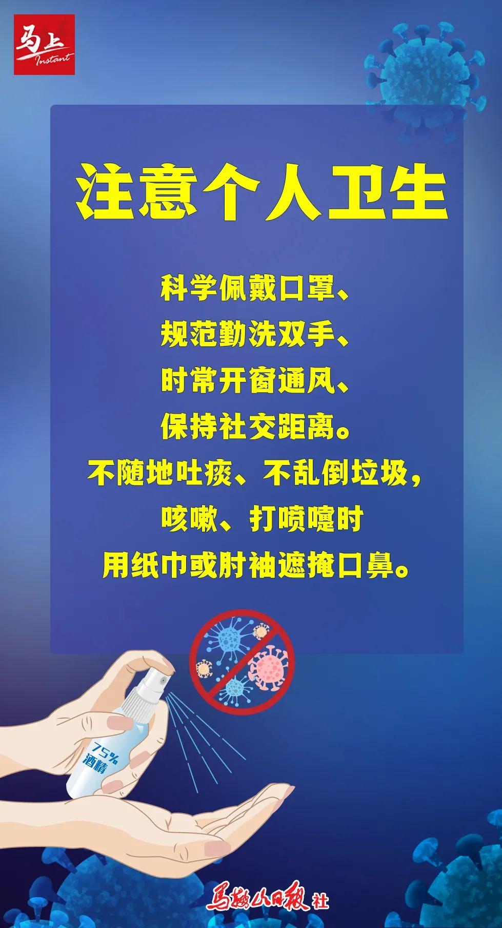 市民新冠肺炎常态化防控要求