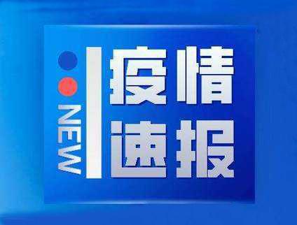 11月23日安徽省报告新冠肺炎疫情情况