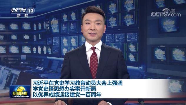 习近平出席党史学习教育动员大会并发表重要讲话