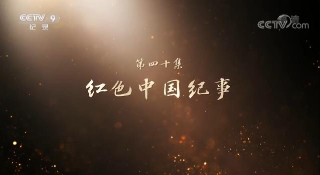 《山河岁月》 第四十集 红色中国纪事